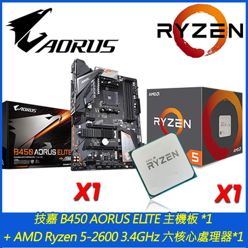 【AMD組合包】AMD Ryzen R5-2600+ 技嘉 B450 AORUS ELITE 主機板