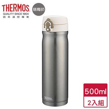 ★2件超值組★膳魔師 不鏽鋼保溫瓶-銀(500ml)