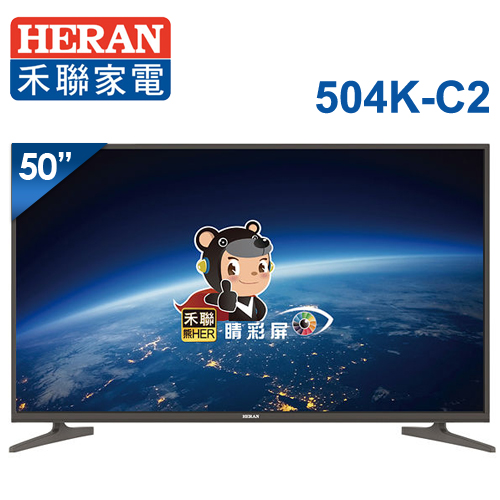 【HERAN禾聯】50型 4K UHD 超值聯網LED液晶顯示器+視訊盒 504K-C2 (送基本安裝)