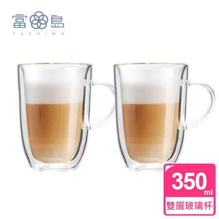FUSHIMA富島 350ML雙層玻璃杯2入