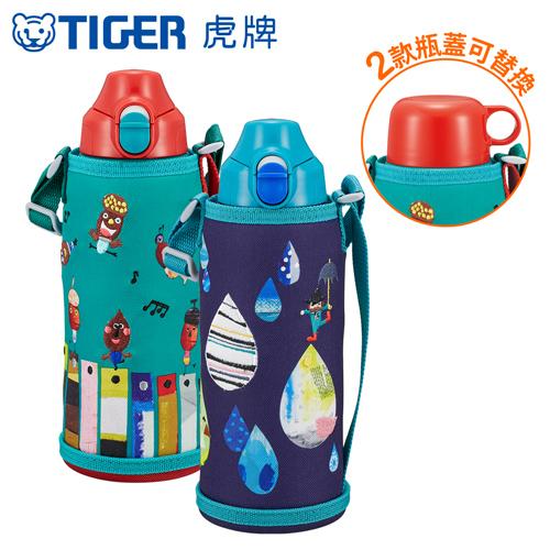 TIGER 虎牌 600cc兒童兩用功能保溫杯保溫瓶(MBR-H08G)