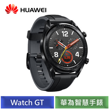HUAWEI WATCH GT 運動智慧型手錶 曜石黑