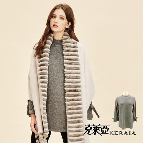 【KERAIA 克萊亞】兔絨混紡綁帶袖口長版針織