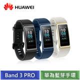 HUAWEI Band 3 PRO 藍芽手環 (黑/金/藍) -【送HUAWEI 贈品(不挑款)+絨布收納袋+魔術萬用巾】