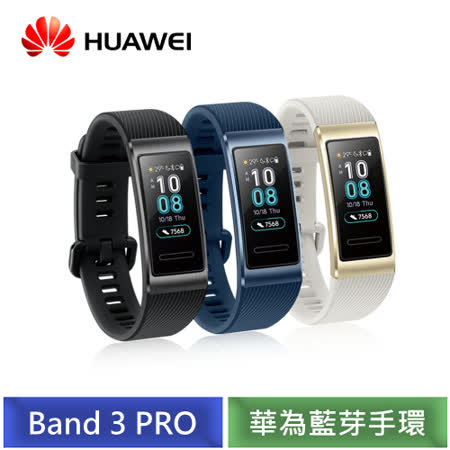 華為Band 3 PRO藍芽手環