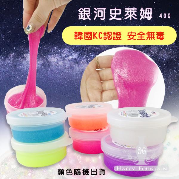 韓國製 安全無毒銀河史萊姆40g(單入) 顏色隨機