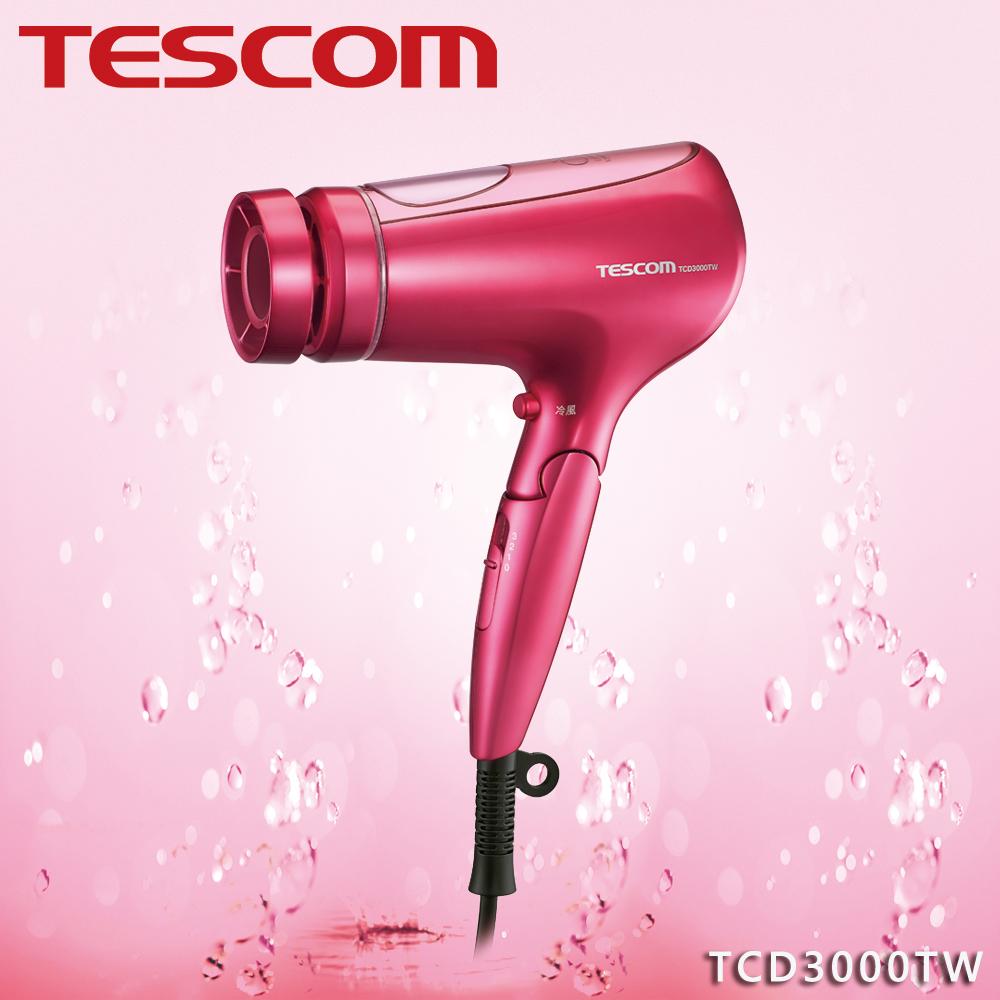 TESCOM TCD3000TW 奈米水霧膠原蛋白吹風機