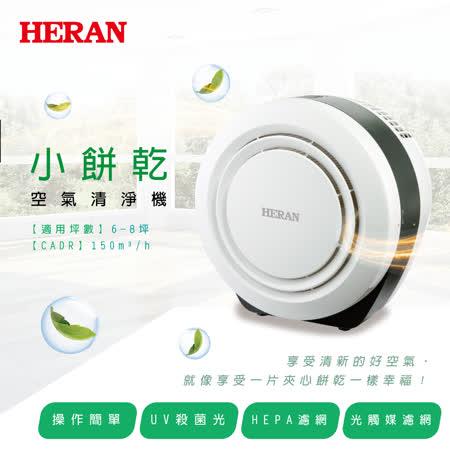 禾聯 小餅乾 UV抑菌空氣清淨機