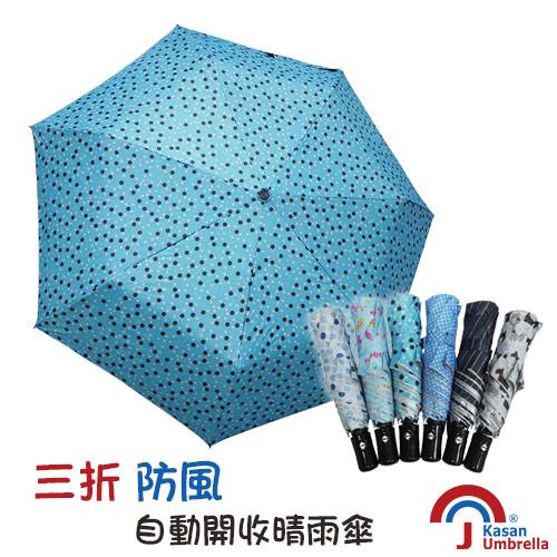 【Kasan】三折防風自動開收晴雨傘 - 青色波點