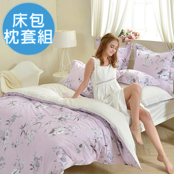 義大利La Belle《紫宴花音》特大純棉床包枕套組