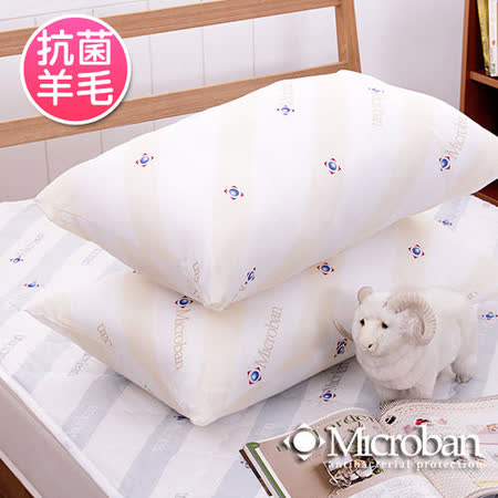 Microban-台灣製 新一代抗菌羊毛枕2入