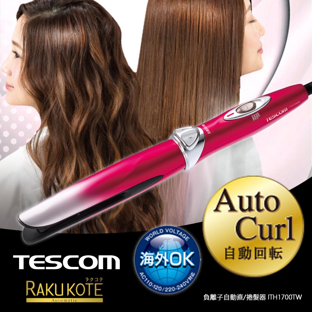 TESCOM ITH1700TW 負離子自動直捲髮器