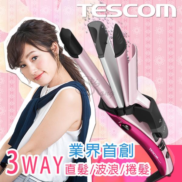TESCOM IPW1650TW 負離子直捲波三用燙髮棒