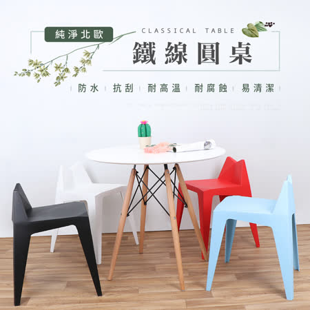 黑白簡約風圓桌兩色可選