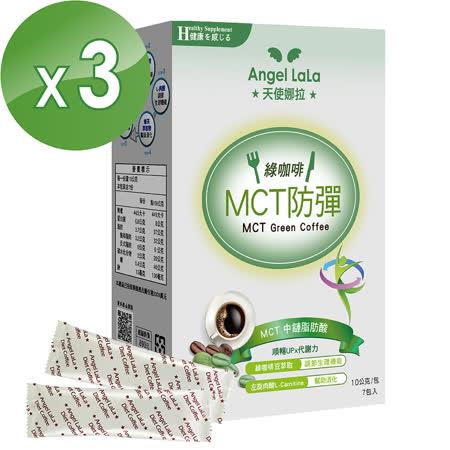 Angel LaLa 防彈MCT綠咖啡(3盒)