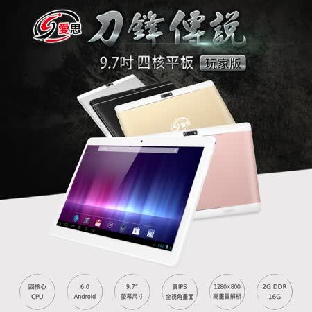 IS愛思 刀鋒傳說玩家版 平板WiFi 2G/16G