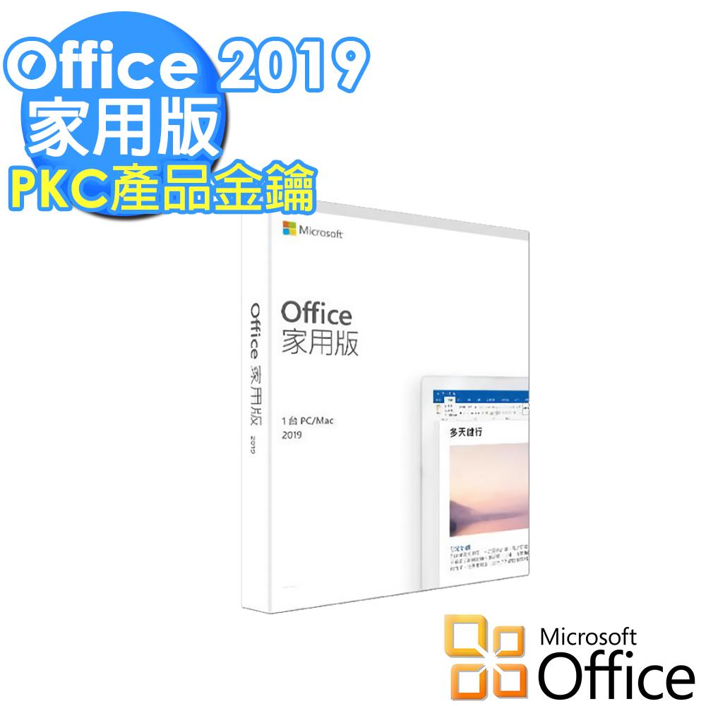 【Microsoft 微軟】Office 2019 家用中文版盒裝(PKC產品金鑰)