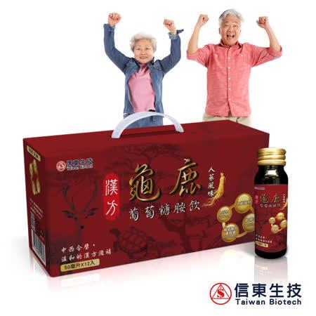 信東生技飛靈龜鹿 葡萄糖胺液12瓶/盒