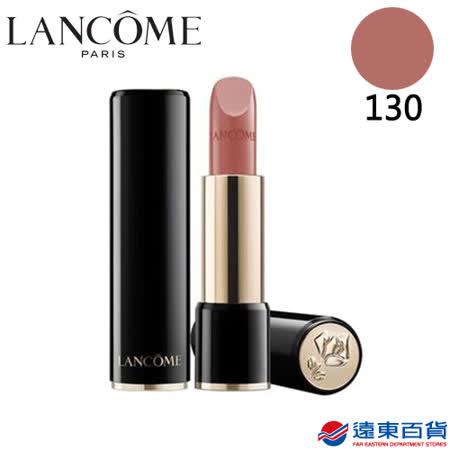 【官方直營】Lancôme 蘭蔻 絕對完美唇膏#130