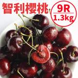[甜露露]智利櫻桃9R 1.3kg禮盒(30mm)