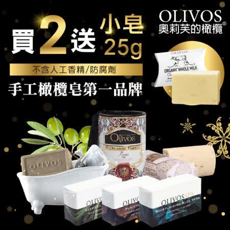 Olivos奧莉芙 手工橄欖皂2入組