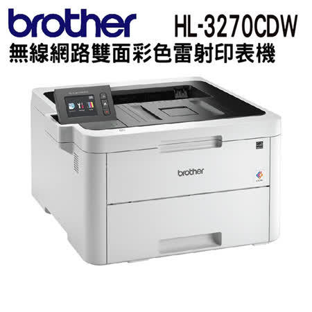 Brother HL-L3270CDW 無線雙面彩色雷射