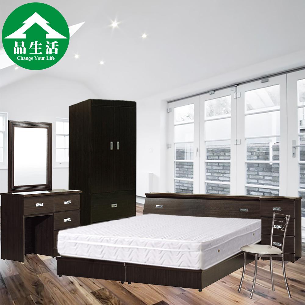 【品生活】經典優質七件式房間組2色可選(床頭箱+床底+獨立筒+床頭櫃+化妝台+椅+衣櫥)-雙人