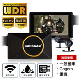 CARSCAM行車王 M2 機車行車記錄器WIFI版 SONY鏡頭 FHD1080P WDR寬動態 前後雙錄 Gogoro專用行車記錄器 重機適用(單機)