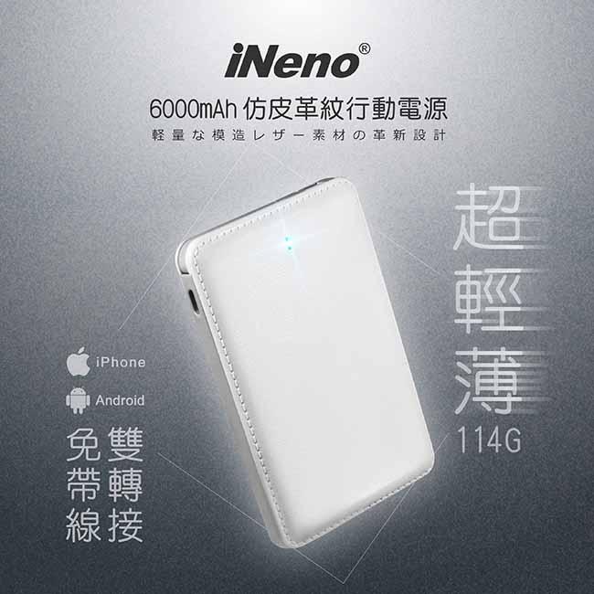 ~ iNeno~超薄名片型仿皮革免帶線行動電源6000mAh 附贈Apple轉接頭