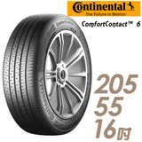 【Continental 馬牌】ComfortContact 6 舒適寧靜輪胎 205/55/16(CC6)