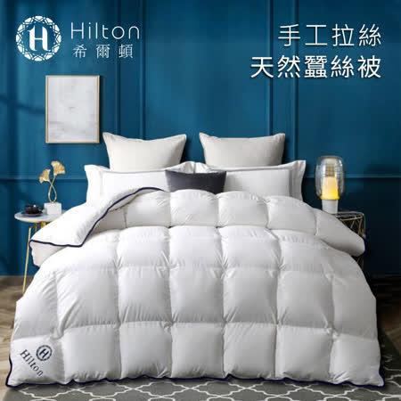 【Hilton 希爾頓】 飯店級天然蠶絲冬被3KG