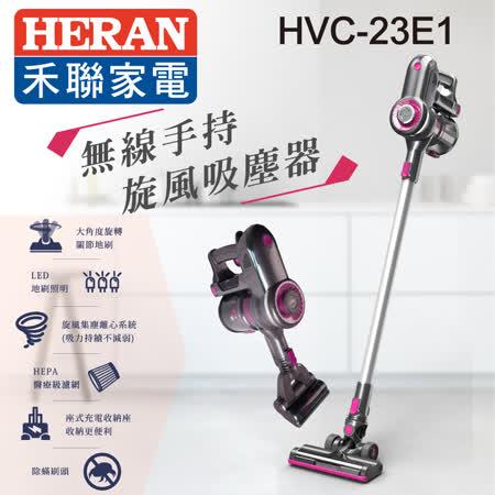 【HERAN禾聯】無線 手持旋風吸塵器HVC-23E1