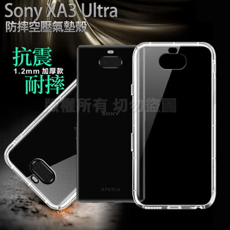 Xmart for Sony Xperia XA3 Ultra 加強四角防摔空壓殼