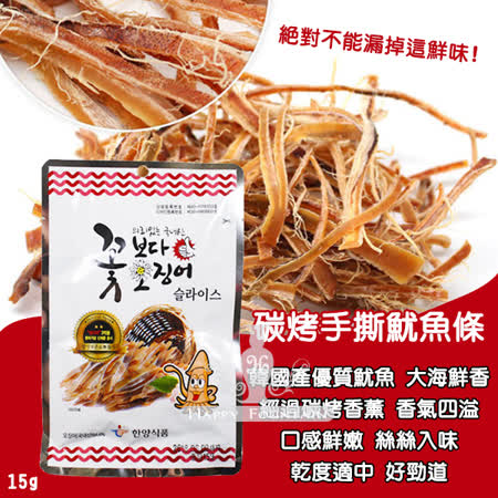 韓國產 碳烤 手撕魷魚條15g/包