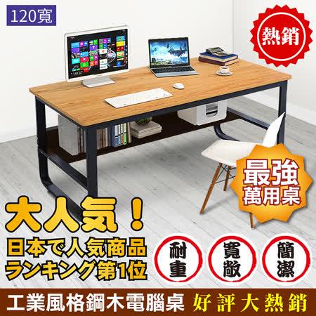 IHouse 120cm鐵角收納書桌