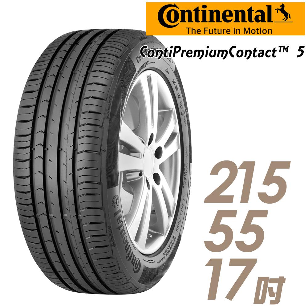 【Continental 馬牌】ContiPremiumContact 5 平衡全方位輪胎_215/55/17(CPC5)