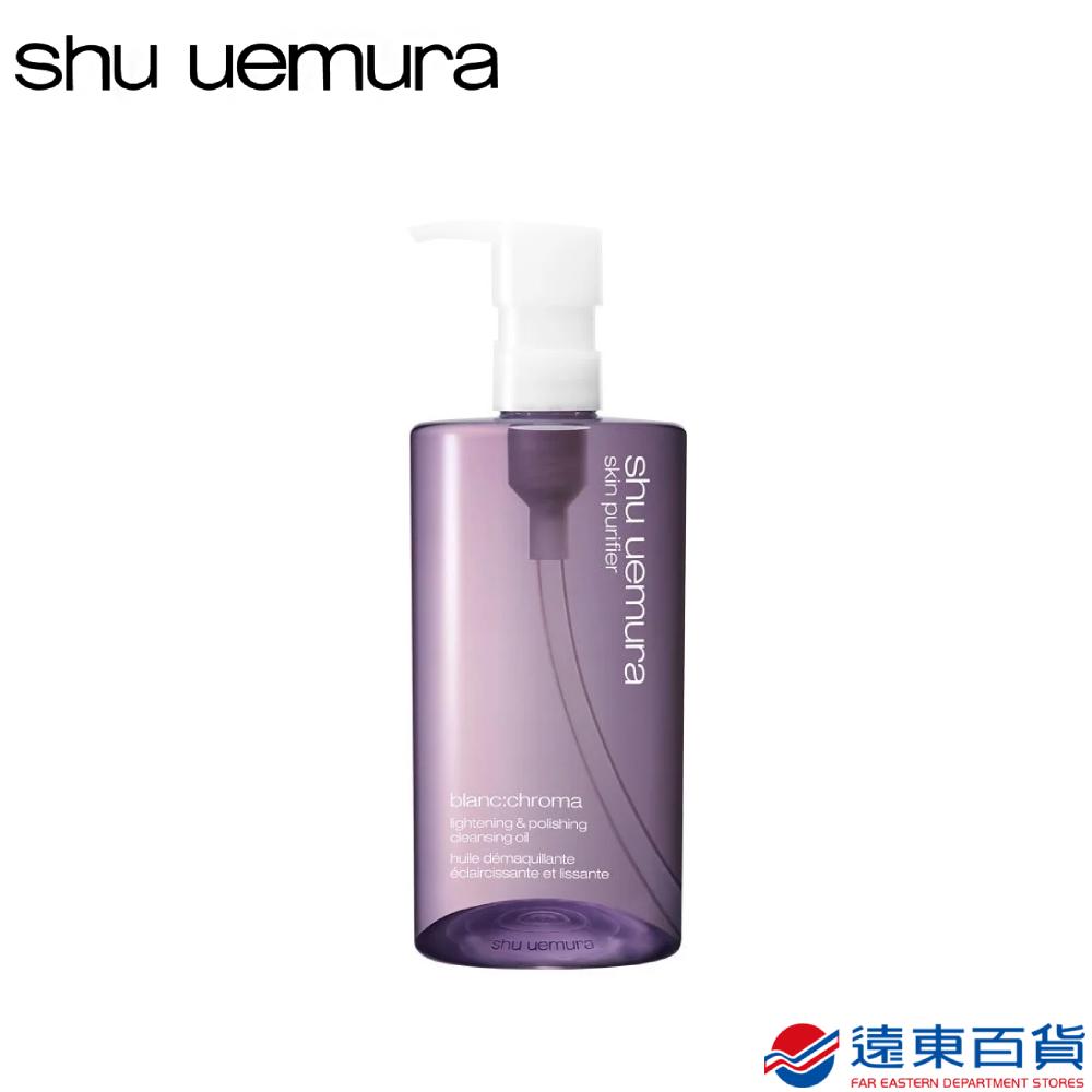 【官方直營】shu uemura植村秀 覆盆子超淨白潔顏油450ml