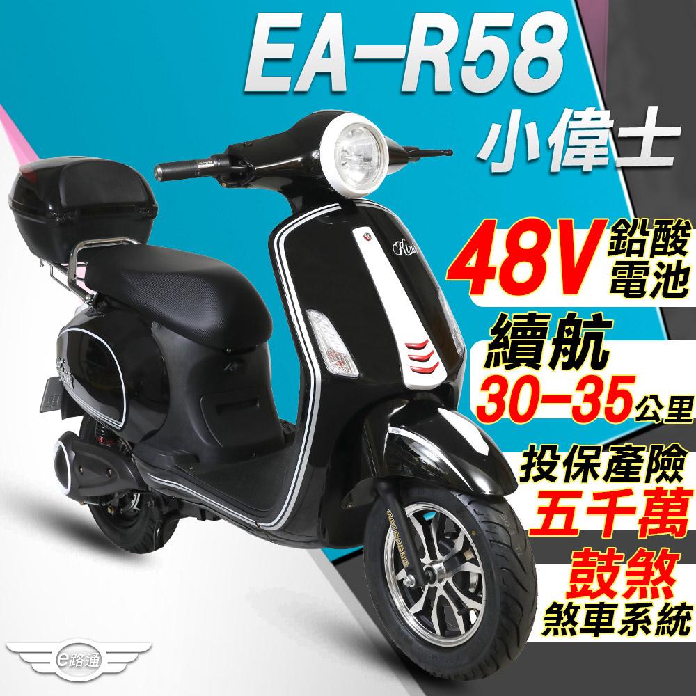 【e路通】EA-R58  小偉士 48V鉛酸 500W LED大燈 液晶儀表 電動車 (電動自行車)