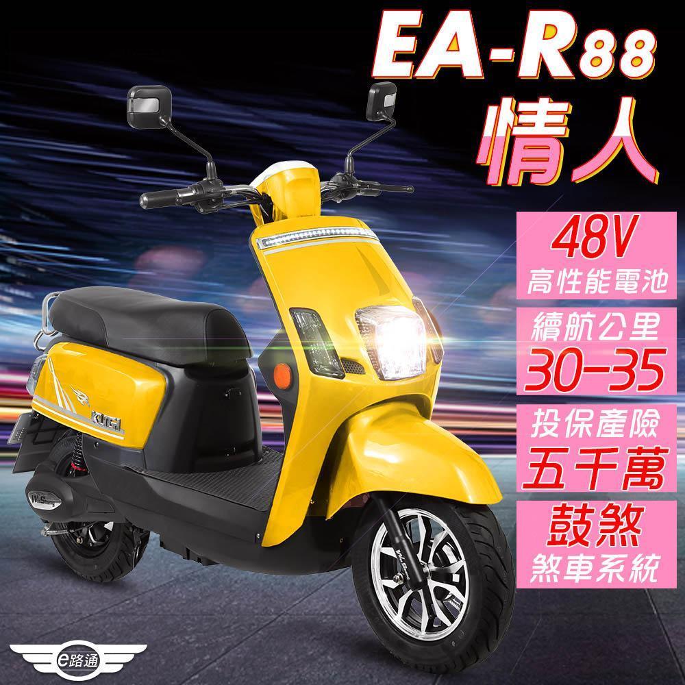 【e路通】EA-R88 情人 48V鉛酸 800W LED大燈 液晶儀表 電動車 (電動自行車)