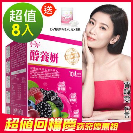 DV 笛絲薇夢 網路暢銷新升級-醇養妍x8盒(野櫻莓)