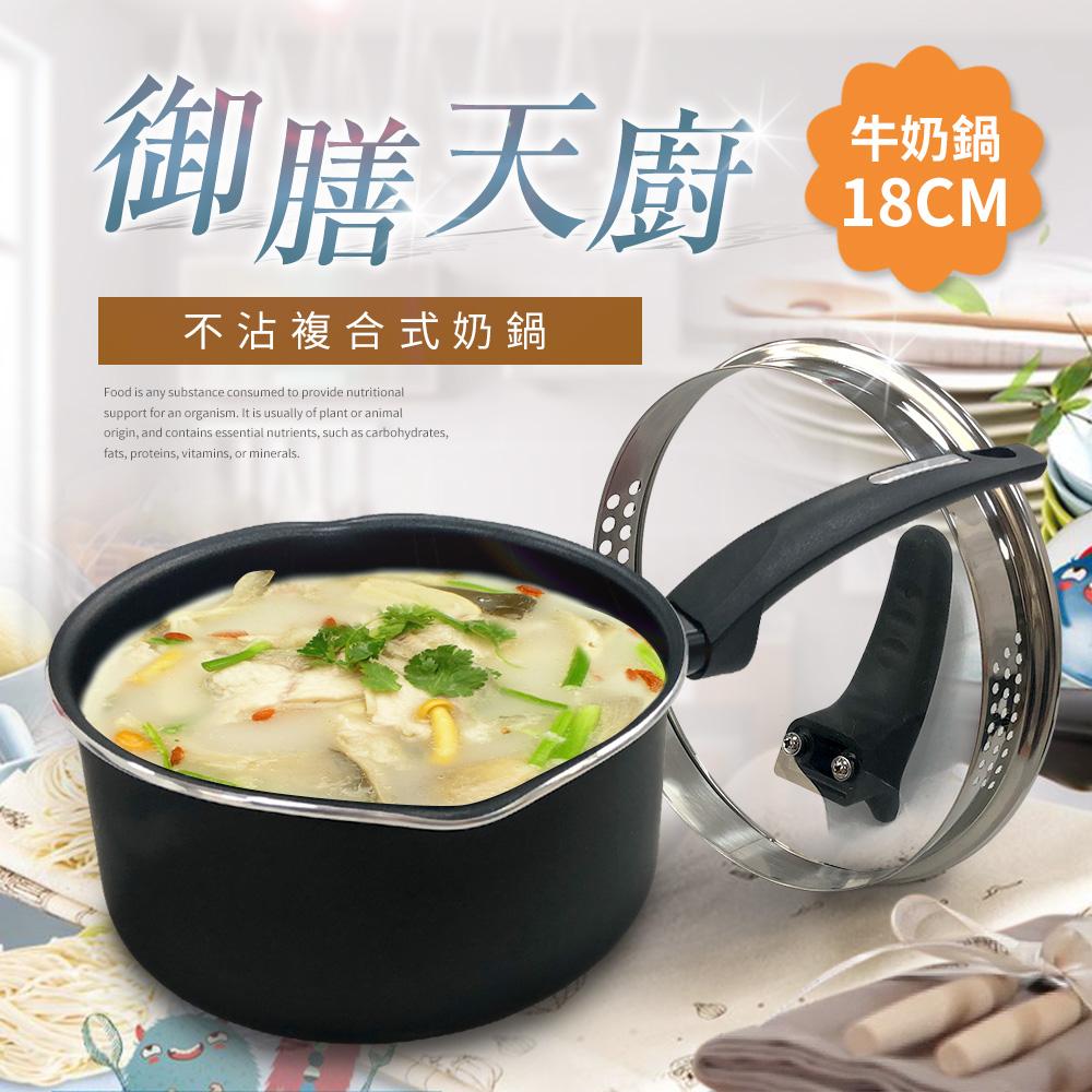 御膳天廚 不沾複合式奶鍋/18公分(K0022)