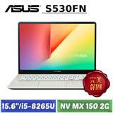 ASUS S530FN-0182F8265U 閃漾金 (i5-8265U/15.6吋FHD/4G/256G SSD/MX 150 2G獨顯/W10)