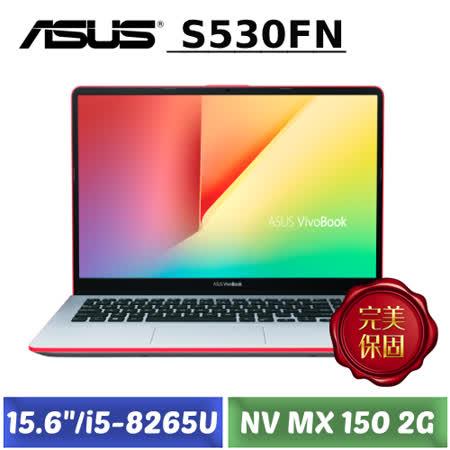 華碩S530FN炫耀紅 i5/SSD/MX150獨顯筆電