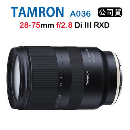 Tamron 28-75mm  f2.8(A036)變焦鏡