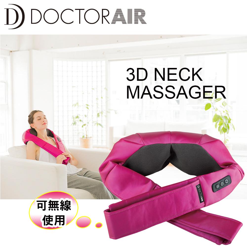 Doctorair 3D肩頸按摩器