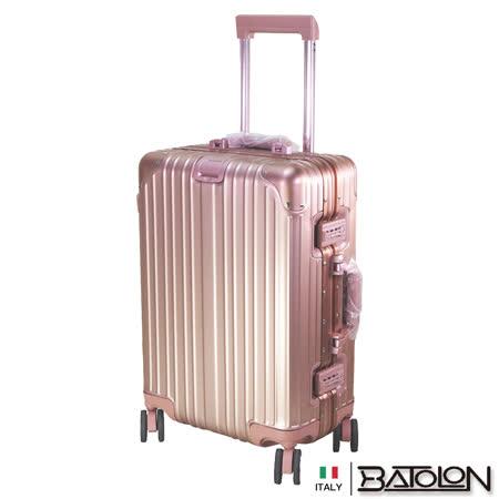 義大利BATOLON  奢華鋁鎂合箱(20吋)