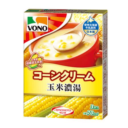 日本【VONO】味の素玉米濃湯(3袋入)
