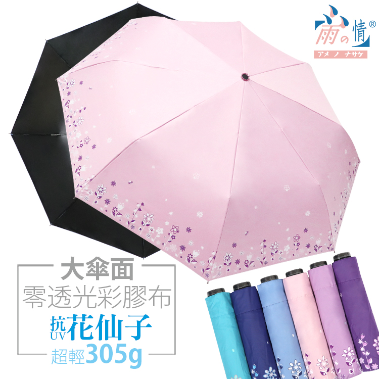【台灣雨之情】特大彩布膠三折花仙子-甜蜜粉-抗UV/大傘面/防潑水/零透光