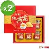 華陀扶元堂-冰糖純燕窩1+1盒(6瓶/盒)