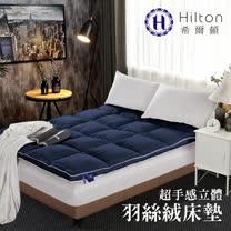 【希爾頓】五星級酒店專用 超手感立體羽絲絨床墊